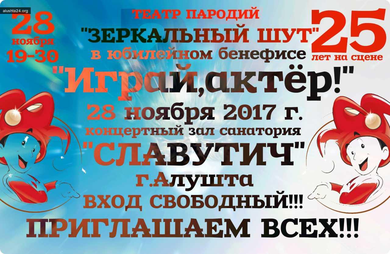 Блог им. OleJek_Studio: Зеркальный шут приглашает друзей