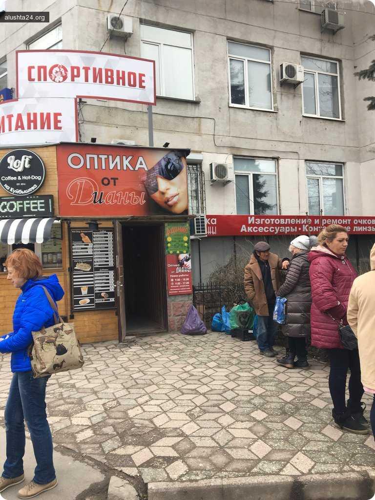 Симферополь, магазин Оптика от Дианы