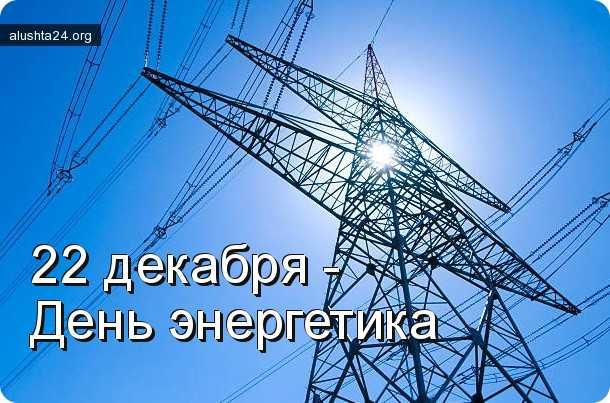 Блог им. chickyur73: 22 декабря - День энергетика