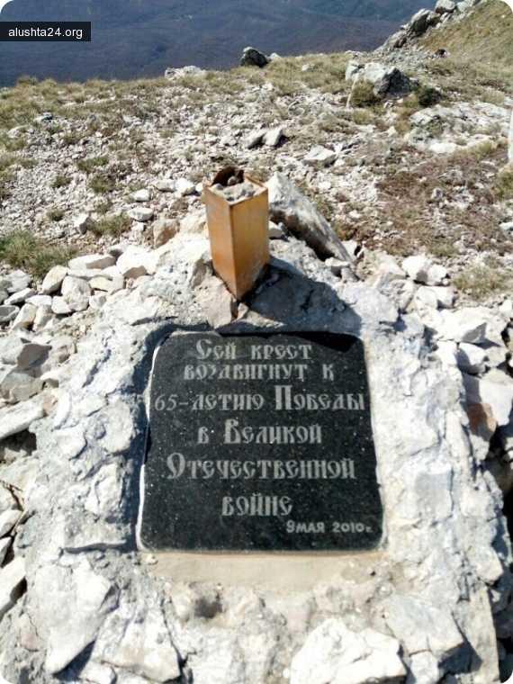 Блог им. chickyur73: На горе Чатыр-Даг уничтожили православный крест
