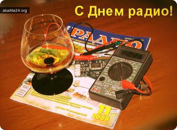 Блог им. chickyur73: С Днем радио!