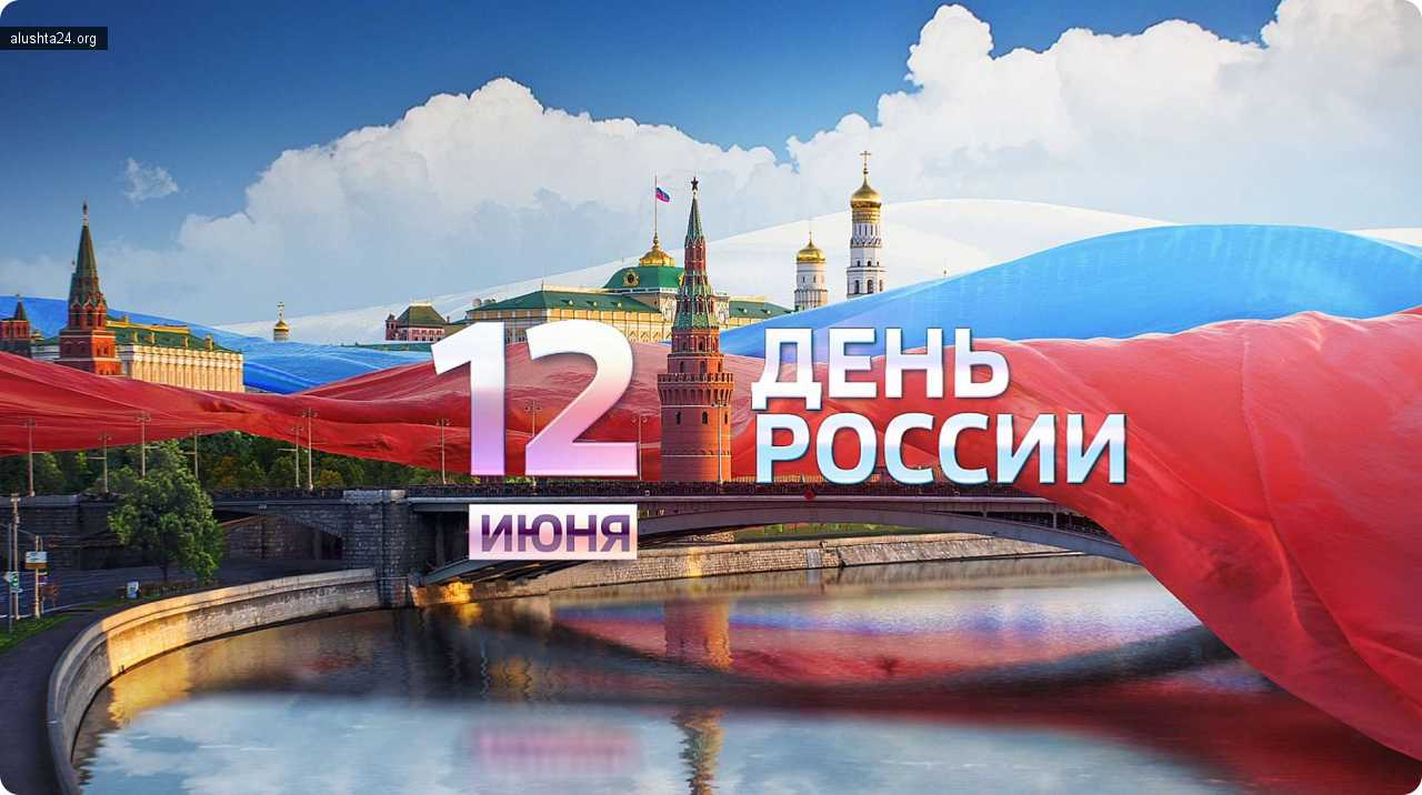 Блог им. chickyur73: 12 июня - День России