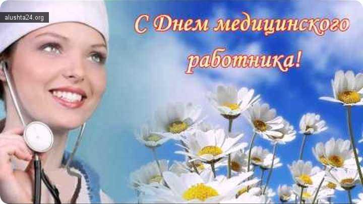 Блог им. chickyur73: 17 июня - День медицинского работника