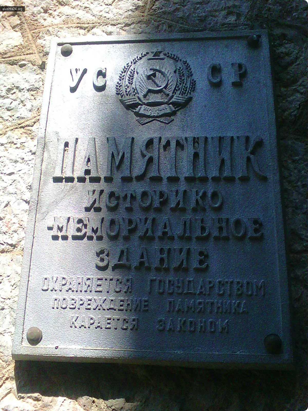 Черный список: Уничтожение памятника архитектуры УССР Алушты