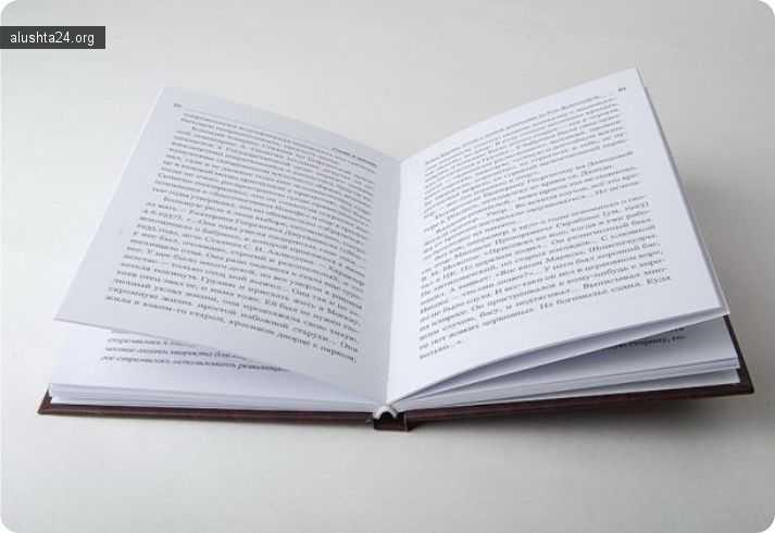 Статьи: Как напечатать собственную книгу? 19 июня 2018