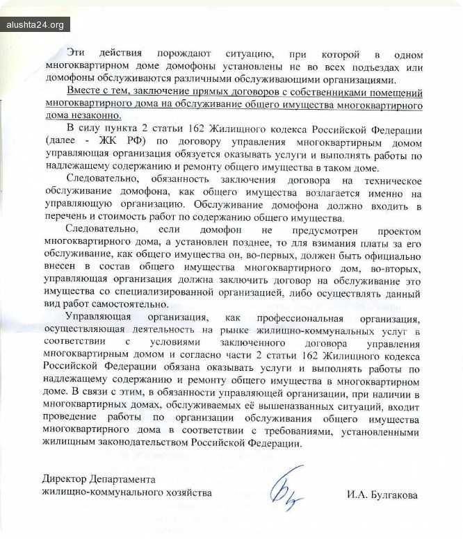 Черный список: Оплата за домофоны конторе СМИШКО противоречит позиции Минрегионразвития РФ.