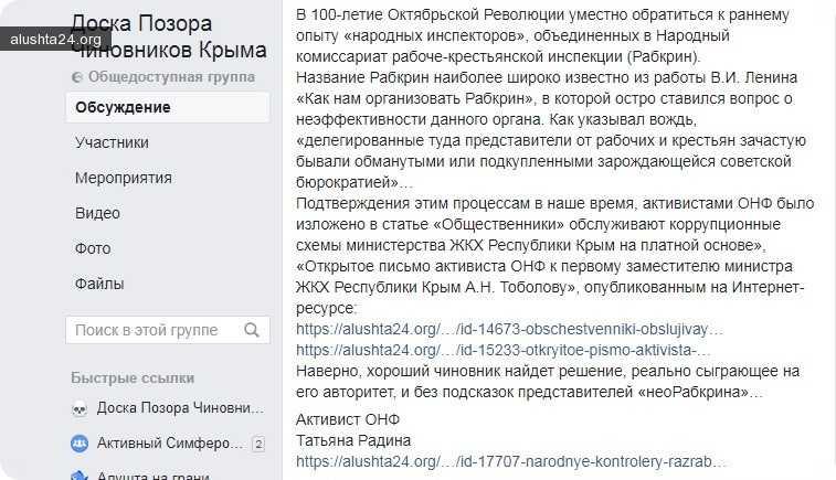 Черный список: По независящим от автора причинам, статья «Народные контролеры разработали для чиновников Республики Крым методологию повышения доверия населения», размещенная на сайте, не читаема.