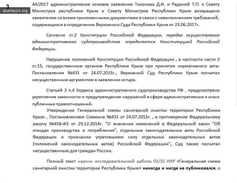 Черный список: АКТИВИСТЫ ОНФ ПРОДОЛЖАЮТ ОСПАРИВАТЬ В СУДЕБНОМ ПОРЯДКЕ ДОКУМЕНТЫ, УТВЕРЖДЕННЫЕ СОВЕТОМ МИНИСТРОВ РЕСПУБЛИКИ КРЫМ И ЛЕГАЛИЗИРУЮЩИЕ КОРРУПЦИОННЫЕ СХЕМЫ В СФЕРЕ ОБРАЩЕНИЯ С ОТХОДАМИ