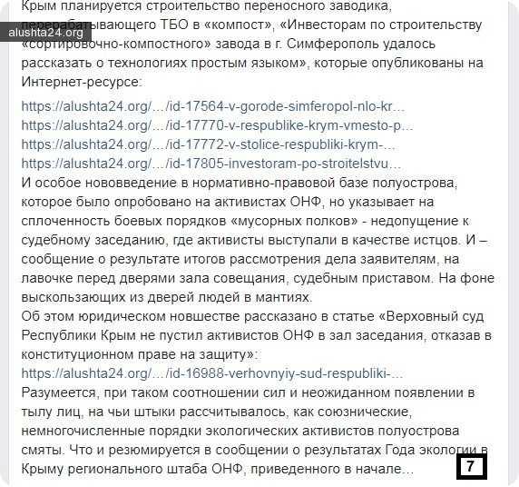 Черный список: ГОД ЭКОЛОГИИ В РЕСПУБЛИКЕ КРЫМ – «ГРАНДИОЗНО» ИЛИ «ОДИОЗНО»?