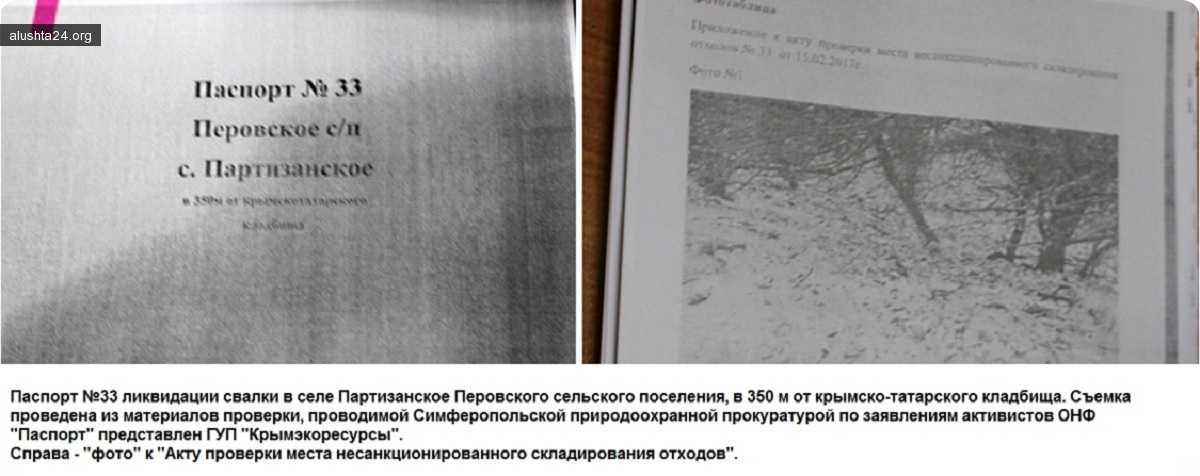 Блог им. petrovna: В РЕСПУБЛИКЕ КРЫМ В ПРОЦЕССЕ «ЛИКВИДАЦИИ» ДВАДЦАТИ СЕМИ НЕСАНКЦИОНИРОВАННЫХ СВАЛОК ВЫВЕЗЛИ СЕМЬСОТ ПЯТЬДЕСЯТ ПЯТЬ ВАГОНОВ ОТХОДОВ