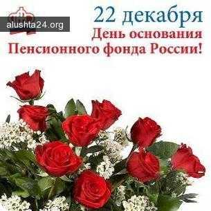 Блог им. 0910220403: 22 декабря - день основания Пенсионного фонда России!