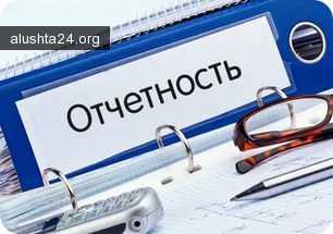 Блог им. 0910220403: В преддверии новогодних праздников позаботьтесь о своевременной сдаче отчетности в ПФР!