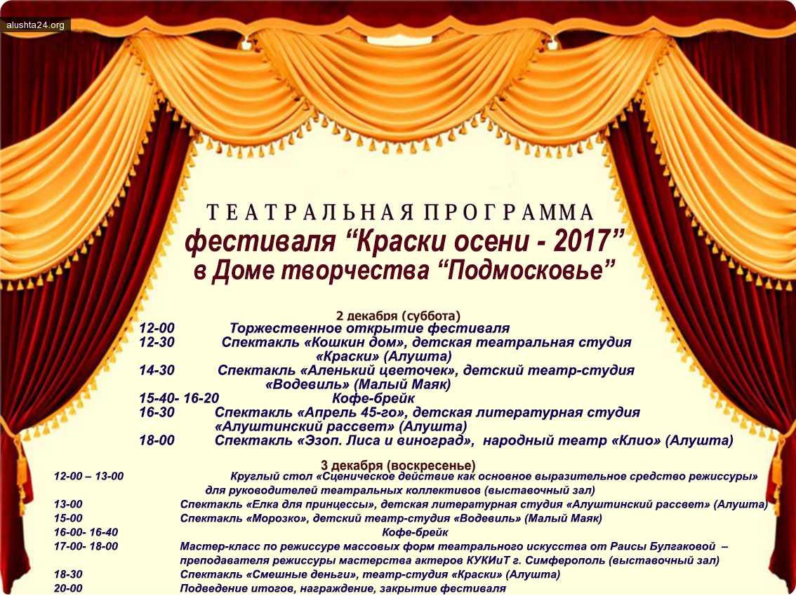 Все об Алуште: Блог им. Kraski: В Алуште состоится театральный фестиваль  «Краски осени – 2017»
