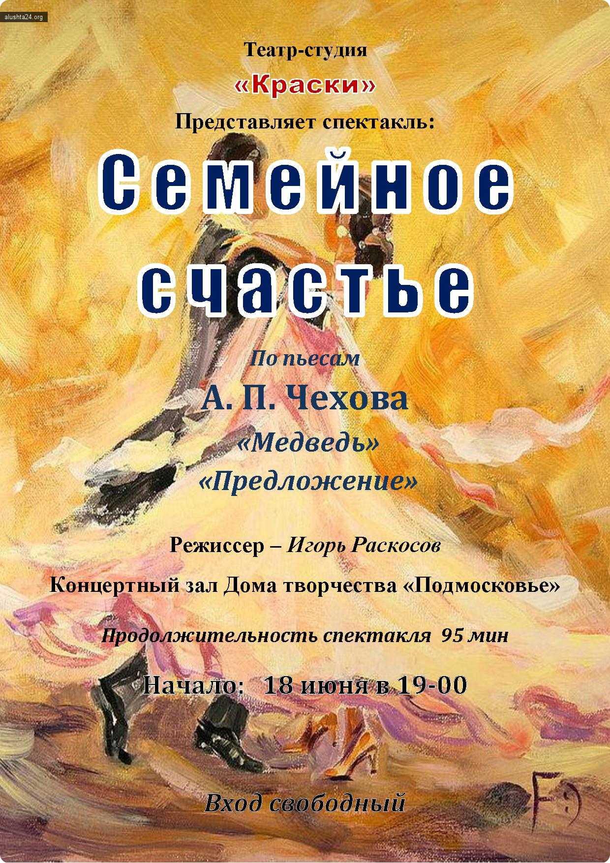 Все об Алуште: Театральная студия Краски приглашает на Премьеру.