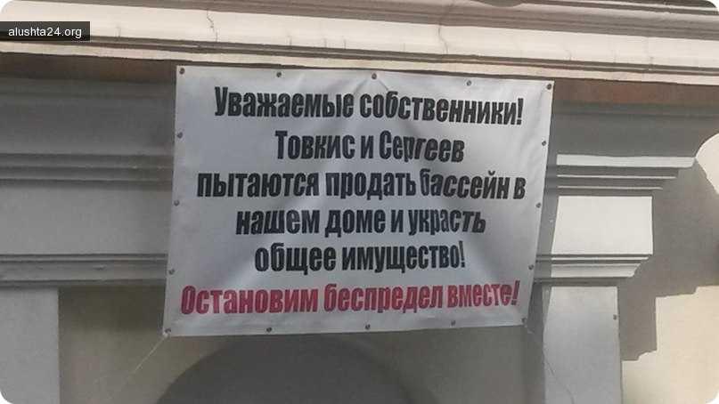 Блог им. BorisKutnevich: Московские мошенники пытаются завладеть частной собственностью в Алуште